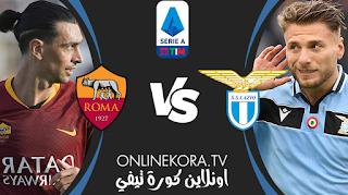 مشاهدة مباراة روما ولاتسيو بث مباشر اليوم 15-05-2021 في الدوري الإيطالي