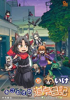 Neko Musume Michikusa Nikki Manga