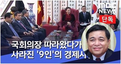 9 người bỏ trốn tại Hàn Quốc là người quen biết với Bộ trưởng KH-ÐT?