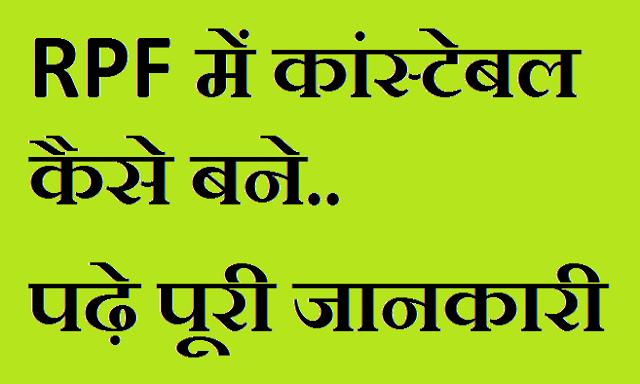 RPF me Constable Kaise Bane in Hindi