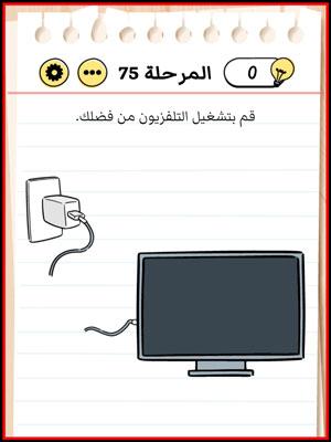 حل Brain Test المستوى 75