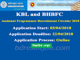 KBL and BHBFC Assistant Programmer Recruitment Circular 2018