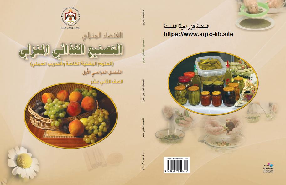 كتاب : التصنيع الغذائي المنزلي : حفظ الخضروات و الفواكه - الاعشاب و التوابل