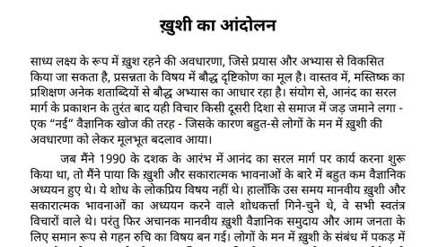 Anand Ka Saral Marg (Art of Happiness) Hindi PDF