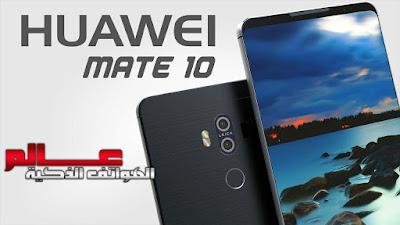 مواصفات هاتف هواوي ميت Huawei Mate 10  هاتف هواوي ميت Huawei Mate 10