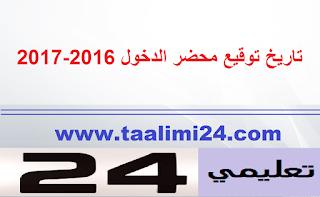 تاريخ توقيع محضر الدخول المدرسي 2016-2017