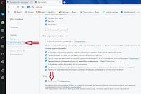 Перейти слева по вкладке безопасность и включить прокси VPN