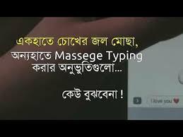 bangla attitude status for facebook