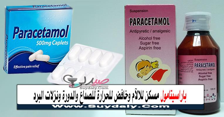 باراسيتامول Paracetamol خافض للحرارة ومسكن للألم