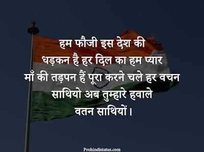 Army-Shayari