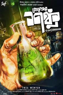 Professor Shanku O El Dorado 2020 Bengali Movie 720p WEB-DL 800MB