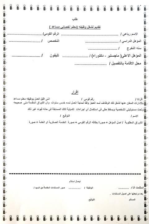 استمارة التقديم لوظائف مسابقة وزارة التربية والتعليم بعدد من المحافظات 2016