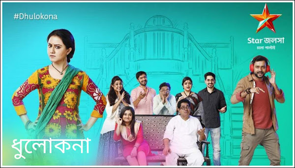 Star Jalsha Dhulokona TV Serial wiki, Full Star Cast and crew, Promos, story, Timings, Character Name, Photo, wallpaper. Star Jalsha Dhulokona wiki Plot, Cast, Promos, Title Song, Timing, Start Date, Timings & Promo Details