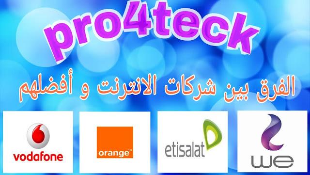 الفرق بين شركات الانترنت في مصر و افضلهم