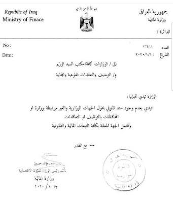 بالوثيقة : وزارة المالية تصدر كتاب إلى الوزارات كافة بشأن التوظيف أو التعاقد؟