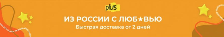 Из России с любовью: быстрая доставка подарков за два дня что подарить на 23 феврали и 8 марта