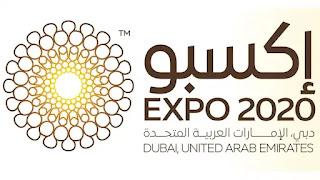 إكسبو دبي 2020 كل ماتود معرفته المعرض والمواعيد والدول المشاركة