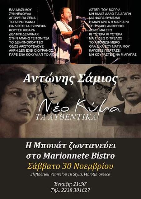 """Σάββατο 30 Νοέμβρη στο """"Marionnette bistro"""""""