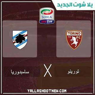 مباراة تورينو وسامبدوريا