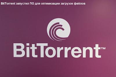 BitTorrent запустил ПО для оптимизации загрузок файлов