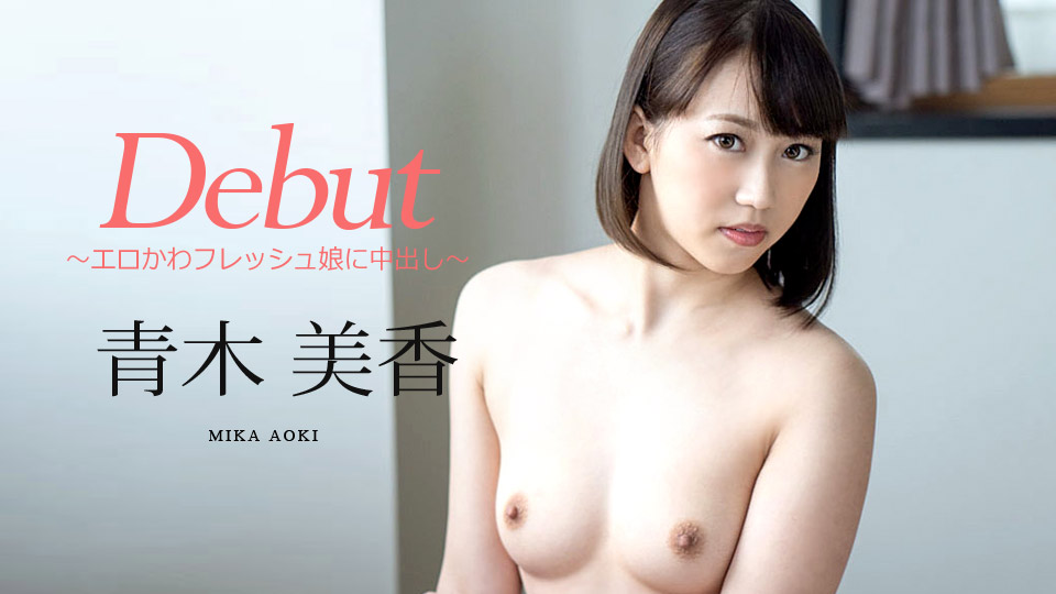 Mika Aoki Debut Vol 55 Cream Pie On The Cute Pure Girl