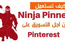 Ninja Pinner (Pinterest bot) شرح برنامج