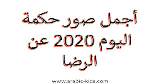 أمل صور حكمة اليوم 2020 عن الرضا ❤️ صور حكمة وموعظة واقوال حكيمة مكتوبة