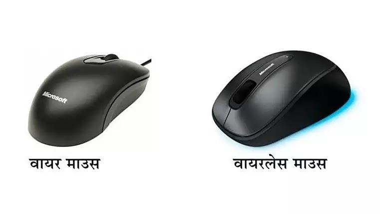 माउस क्या है ( computer Mouse in hindi ) इसके प्रकार , और कार्य जानिए।