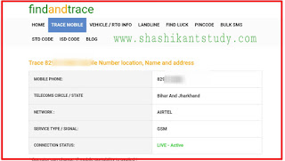 mobile-number-location-track-kaise-kare