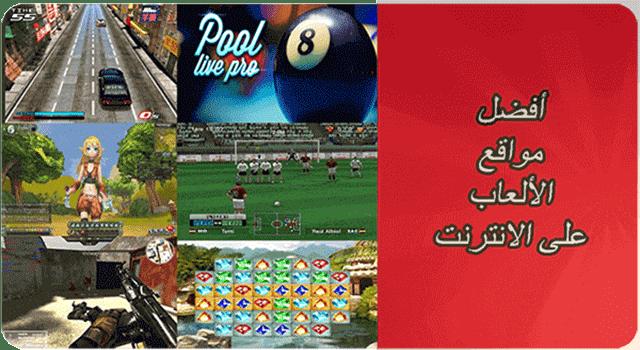 افضل,مواقع,العاب,مجانية,العاب اطفال,العاب بنات,free,games,websites