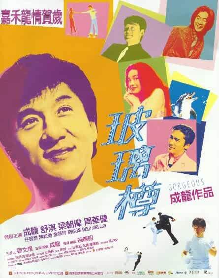 Gorgeous 1999 x264 720p Esub BluRay Dual Audio Hindi Chinese GOPI SAHI