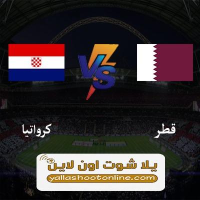 مباراة قطر وكرواتيا اليوم