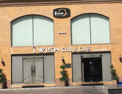 مطعم و مقهى آي ويش الخبر | المنيو الجديد ورقم الهاتف والعنوان
