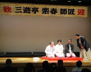 三遊亭楽春講演会 「笑いは健康の良薬、落語で笑ってリフレッシュ」の風景。