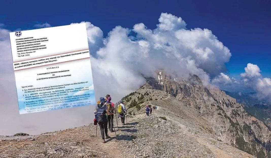Διόδια 6 ευρώ στον Όλυμπο! Στα κάγκελα κάτοικοι και ορειβατικοί σύλλογοι για τα σχέδια της κυβέρνησης