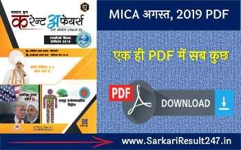 Mahendra Guru MICA August 2019 PDF | महेंद्रा गुरु अगस्त 2019 करेंट अफेयर्स