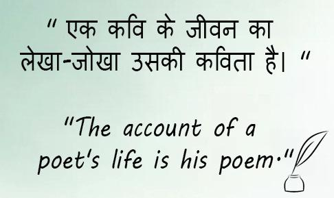 100 Best Motivational Poetry Qutoes in Hindi Images