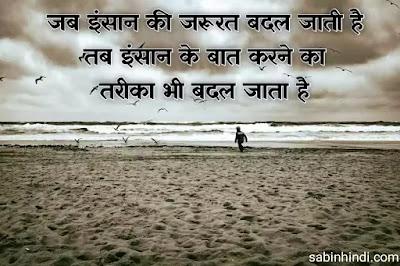 education anmol vachan in hindi