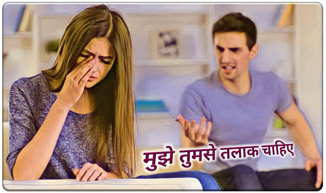 Husband and Wife Divorce Heart Touching Story in Hindi - Husband wife breakup story