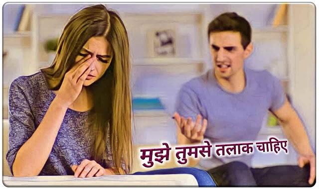 Mujhe Talaaq Chahie   Husband and Wife Divorce Heart Touching Story in Hindi