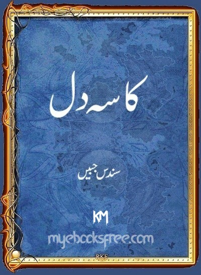 Kasa e Dil Novel Pdf By Sundas Jabeen