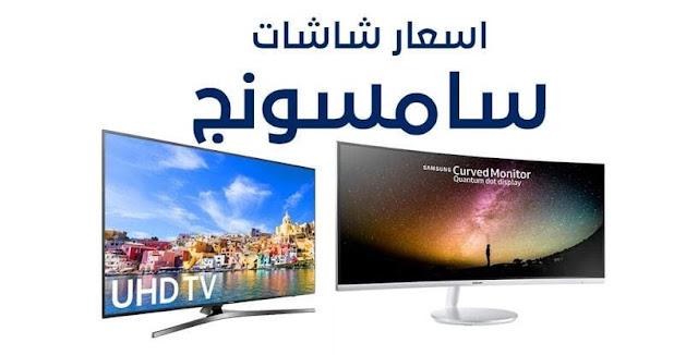 اسعار شاشات سامسونج فى مصر 2020