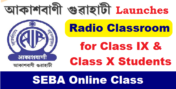 AIR Guwahati Launches Radio Classroom for SEBA Class IX & Class X Students