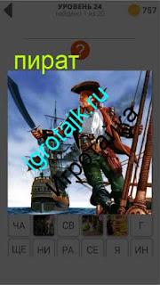 пират с саблей на корме корабля 24 уровень 400 плюс слов 2