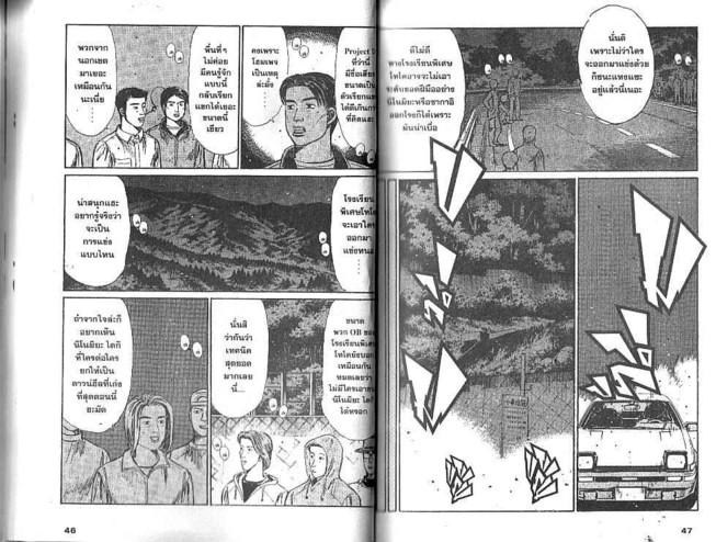 Initial D - หน้า 22