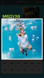 девушка под водой в окружении множества медуз 667 слов 9 уровень