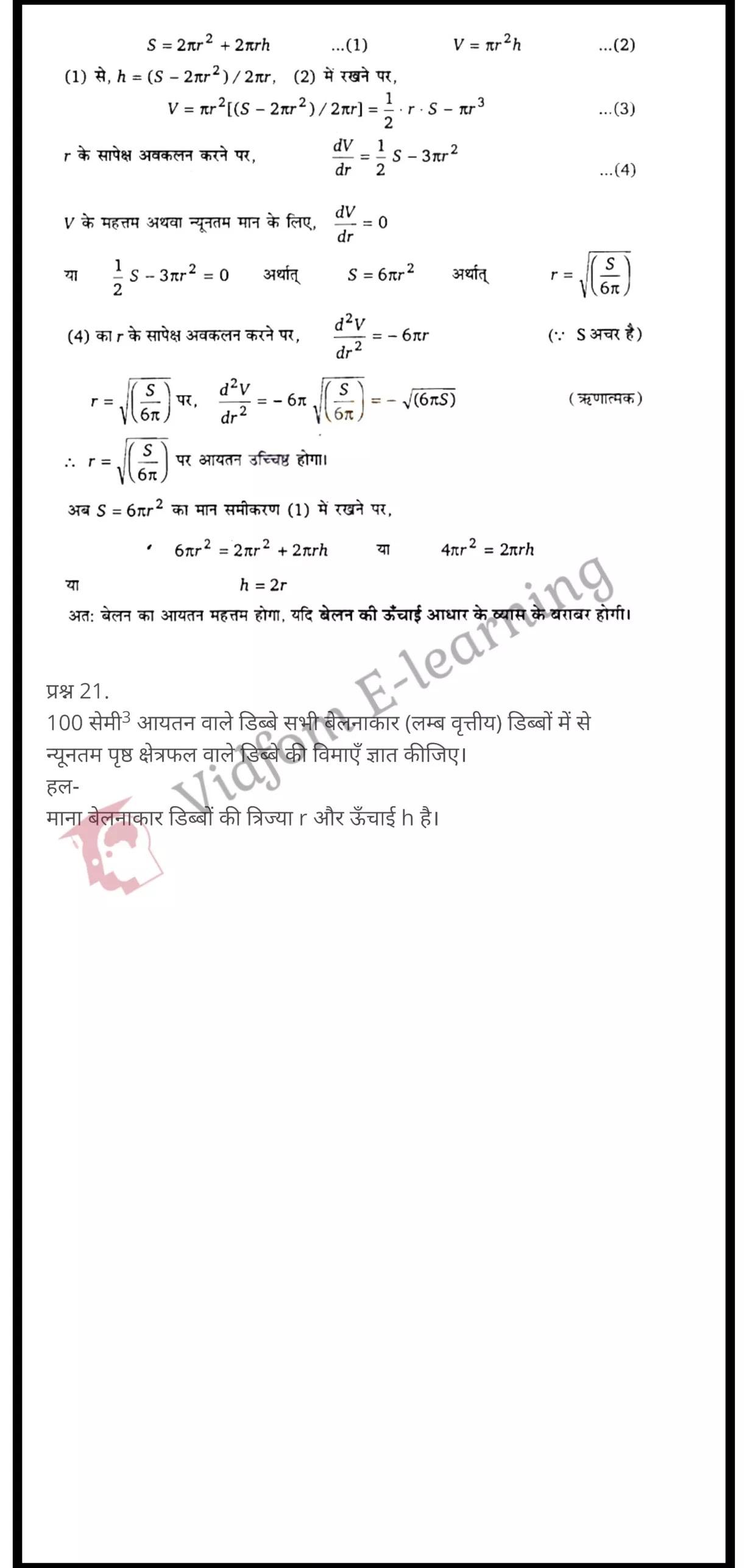 class 12 maths chapter 6 light hindi medium 52