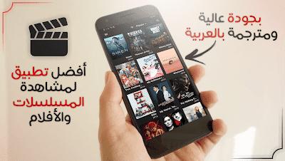 تطبيق لمشاهدة الأفلام مترجمة مجانا