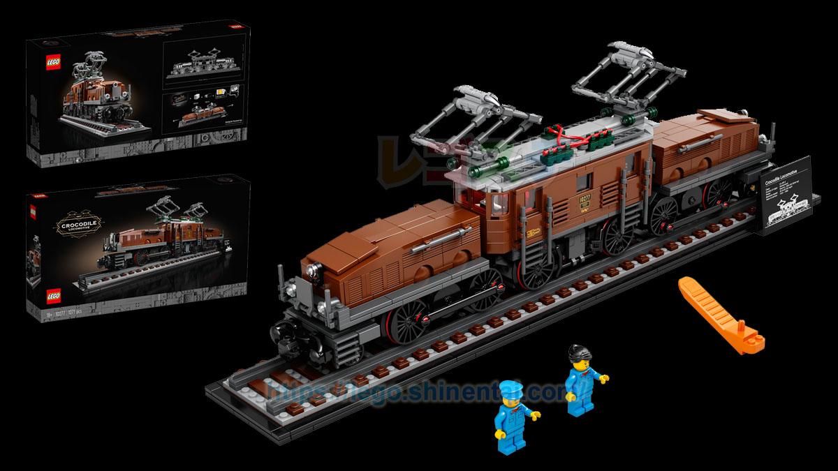 10277 クロコダイル電気機関車:レゴ (LEGO) コレクション(大人LEGO):製品・価格情報