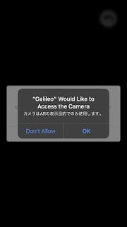 iOSアプリのカメラ許可のメッセージ表示がある状態
